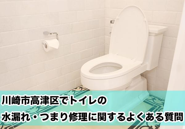 川崎市高津区のトイレの水漏れ・つまり