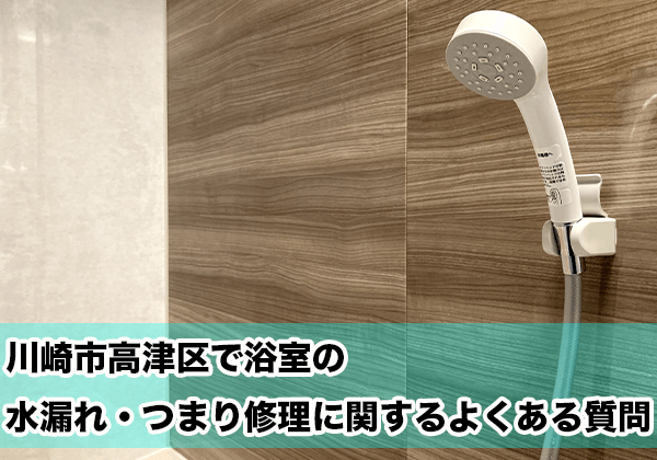 川崎市高津区の浴室の水漏れ・つまり
