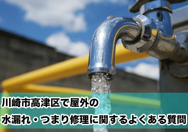 川崎市高津区の屋外の水漏れ・つまり
