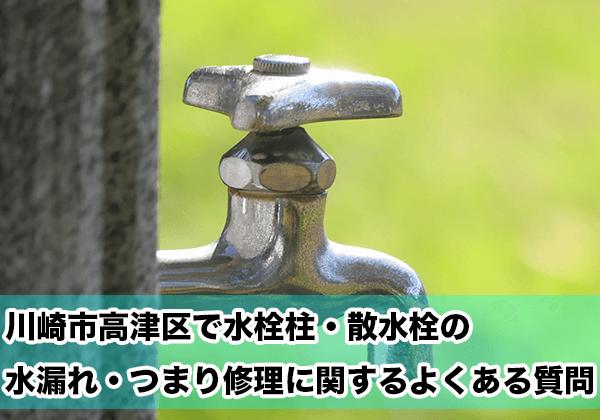川崎市高津区の水栓柱・散水柱の水漏れ・つまり