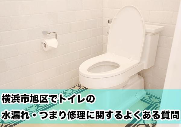 横浜市旭区のトイレの水漏れ・つまり