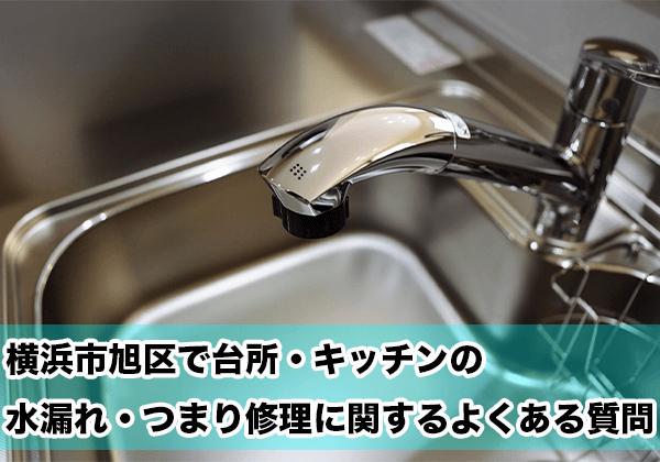 横浜市旭区の台所・キッチンの水漏れ・つまり