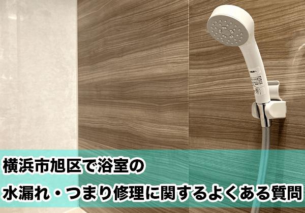 横浜市旭区の浴室の水漏れ・つまり