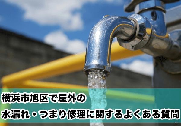 横浜市旭区の屋外の水漏れ・つまり