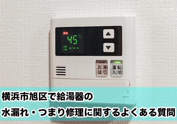 横浜市旭区の給湯器の水漏れ・つまり