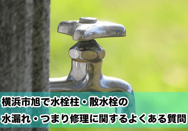 横浜市旭区の水栓柱・散水柱の水漏れ・つまり