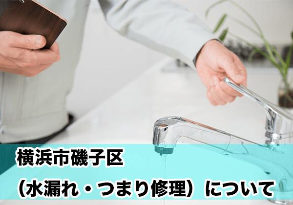横浜市磯子区の水漏れ・つまりについて