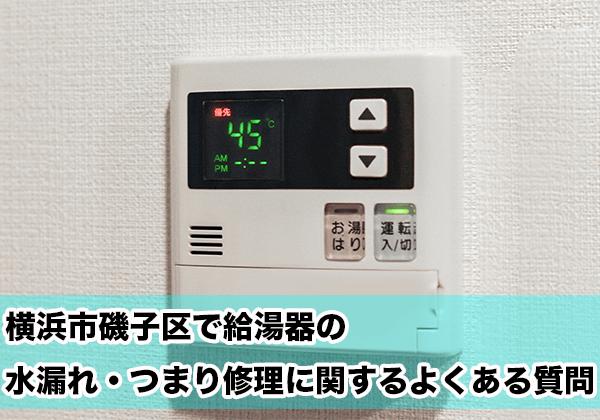 横浜市磯子区の給湯器の水漏れ・つまり