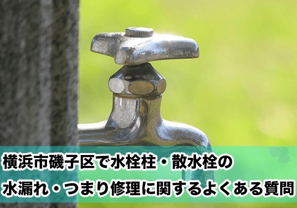 横浜市磯子区の水栓柱・散水柱の水漏れ・つまり