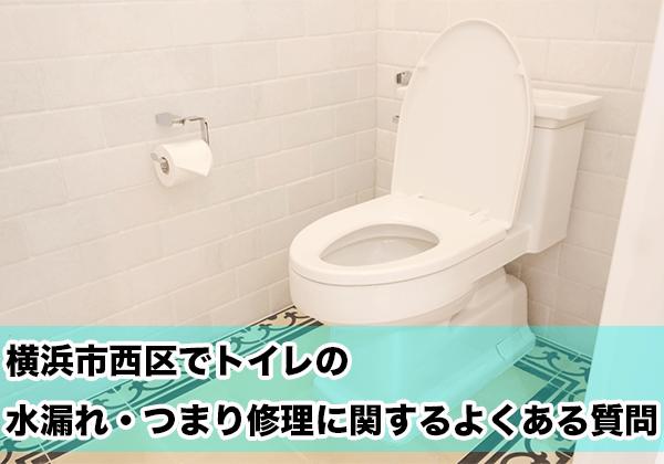 横浜市西区のトイレの水漏れ・つまり