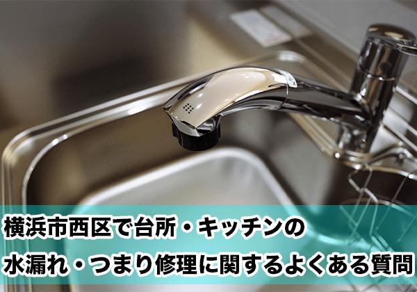 横浜市西区の台所・キッチンの水漏れ・つまり