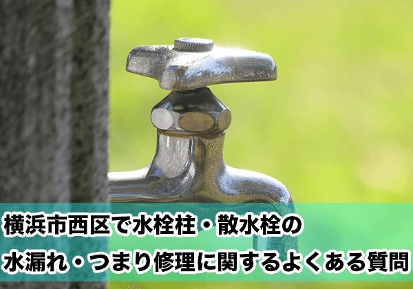 横浜市西区の水栓柱・散水柱の水漏れ・つまり