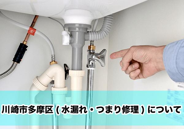 横浜市多摩区の水漏れ・つまりについて