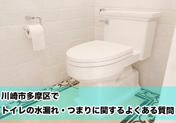 川崎市多摩区でトイレの水漏れ・つまりに関するよくある相談