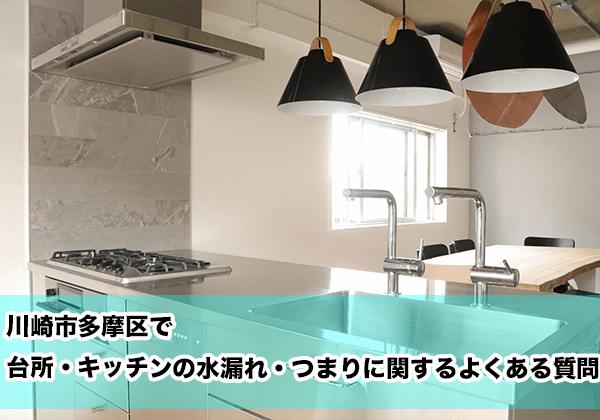 川崎市多摩区で台所・キッチンの水漏れ・つまりに関するよくある相談