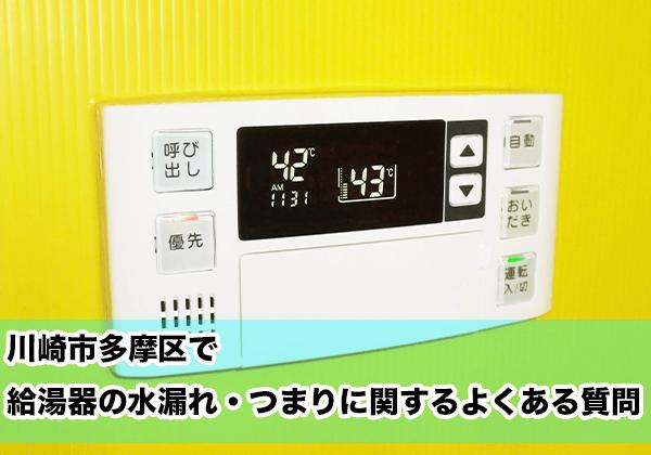 川崎市多摩区で給湯器の水漏れ・つまりに関するよくある相談
