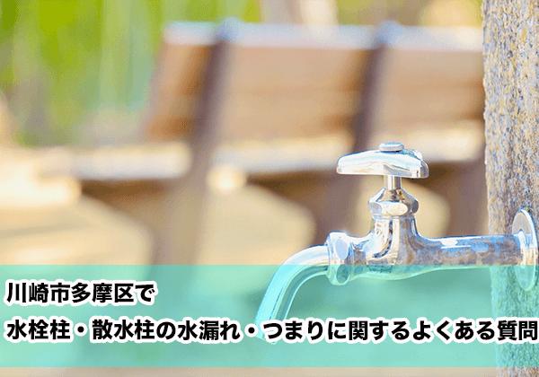 川崎市多摩区で水栓柱・散水柱の水漏れ・つまりに関するよくある相談