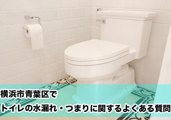 横浜市青葉区でトイレの水漏れ・つまりに関するよくある相談