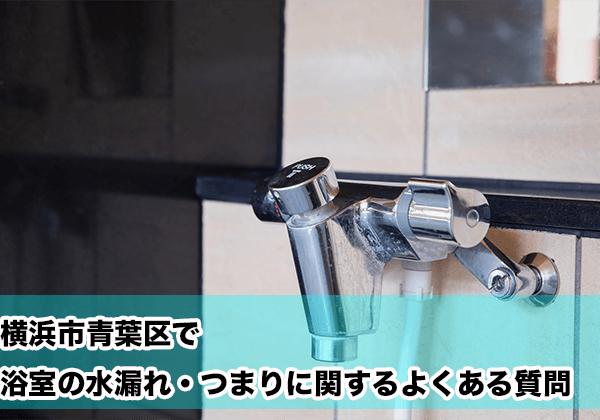 横浜市青葉区で浴室の水漏れ・つまりに関するよくある相談