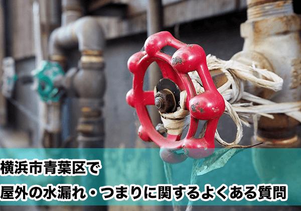 横浜市青葉区で屋外の水漏れ・つまりに関するよくある相談