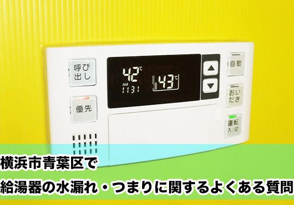横浜市青葉区で給湯器の水漏れ・つまりに関するよくある相談