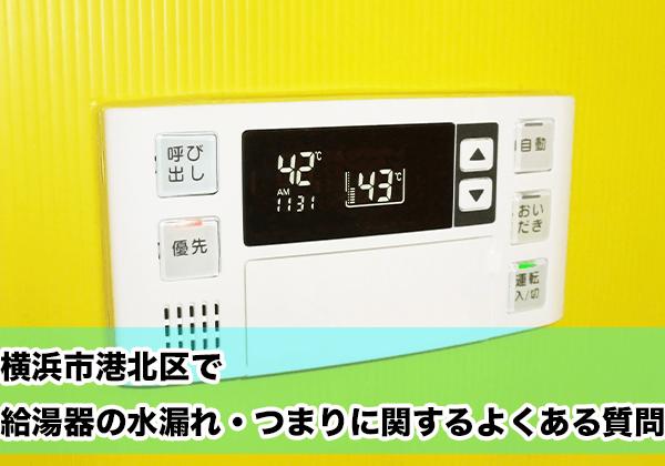横浜市港北区で給湯器の水漏れ・つまりに関するよくある相談