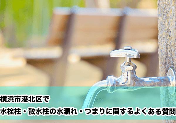 横浜市港北区で水栓柱・散水柱の水漏れ・つまりに関するよくある相談