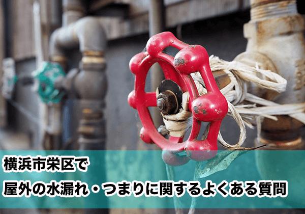 横浜市栄区で屋外の水漏れ・つまりに関するよくある相談
