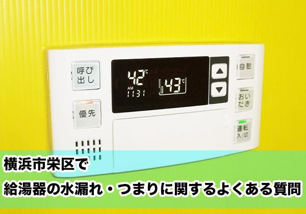 横浜市栄区で給湯器の水漏れ・つまりに関するよくある相談