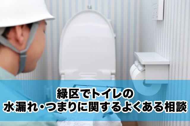 緑区でトイレの水漏れ・つまりに関するよくある相談