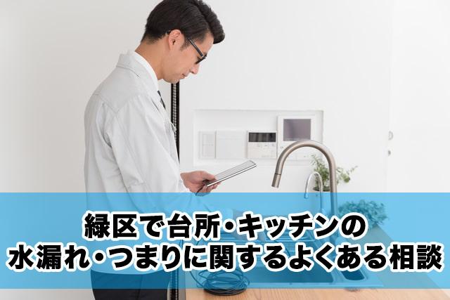 緑区で台所・キッチンの水漏れ・つまりに関するよくある相談