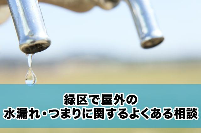 緑区で屋外の水漏れ・つまりに関するよくある相談