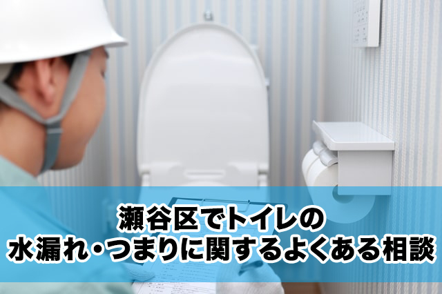 瀬谷区でトイレの水漏れ・つまりに関するよくある相談