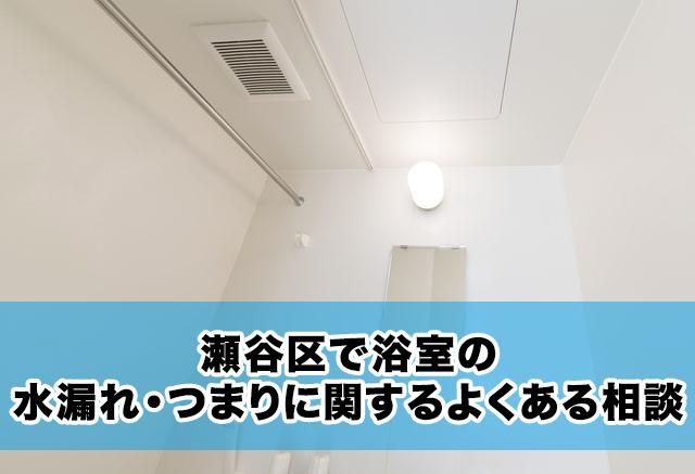 瀬谷区で浴室の水漏れ・つまりに関するよくある相談