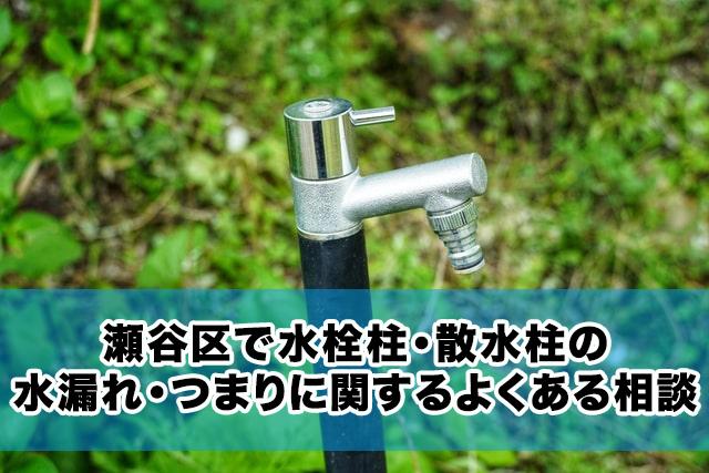 瀬谷区で水栓柱・散水柱の水漏れ・つまりに関するよくある相談