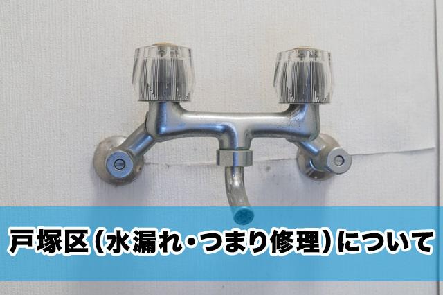 戸塚区(水漏れ・つまり修理)について