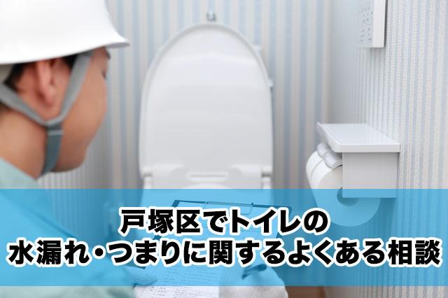戸塚区でトイレの水漏れ・つまりに関するよくある相談