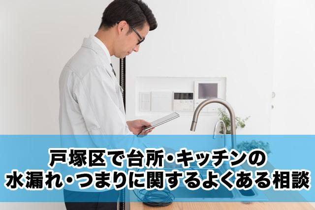 戸塚区で台所・キッチンの水漏れ・つまりに関するよくある相談