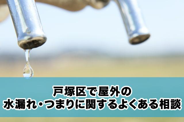 戸塚区で屋外の水漏れ・つまりに関するよくある相談